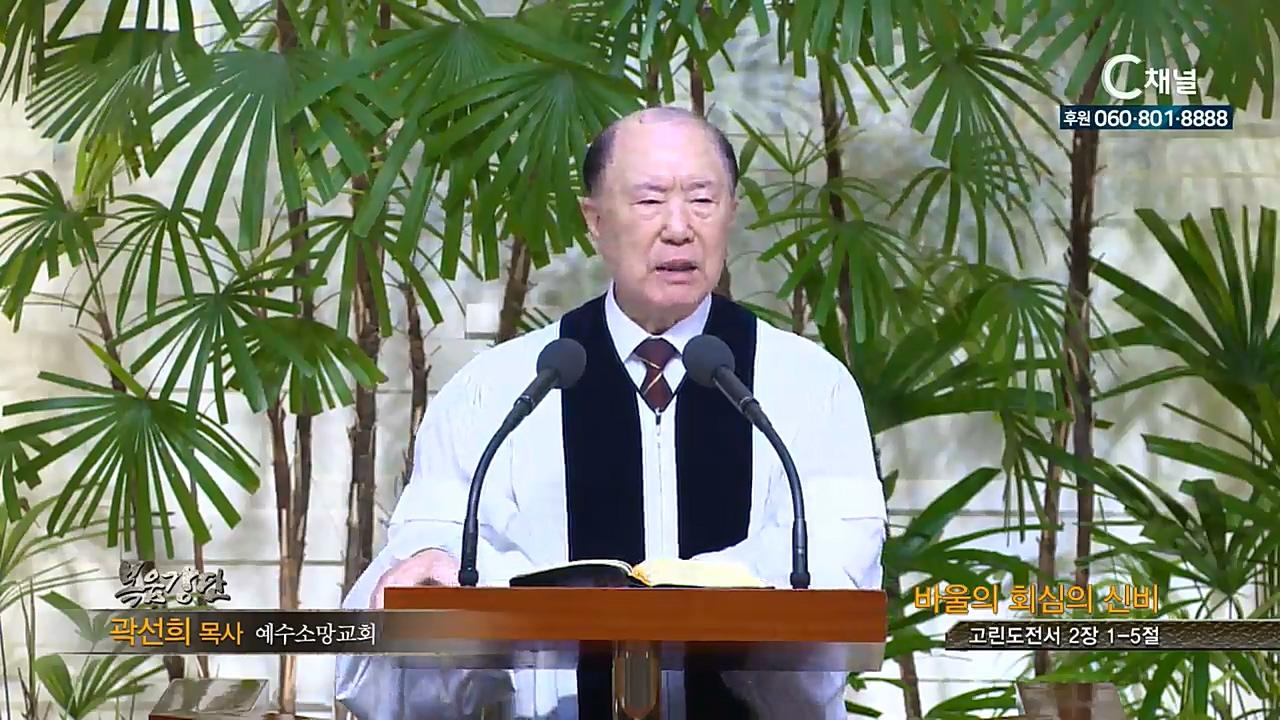 예수소망교회 곽선희 목사  - 바울의 회심의 신비