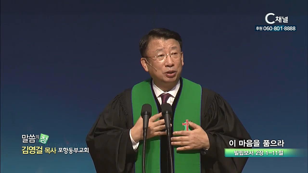 포항동부교회 김영걸 목사  - 이 마음을 풀어라