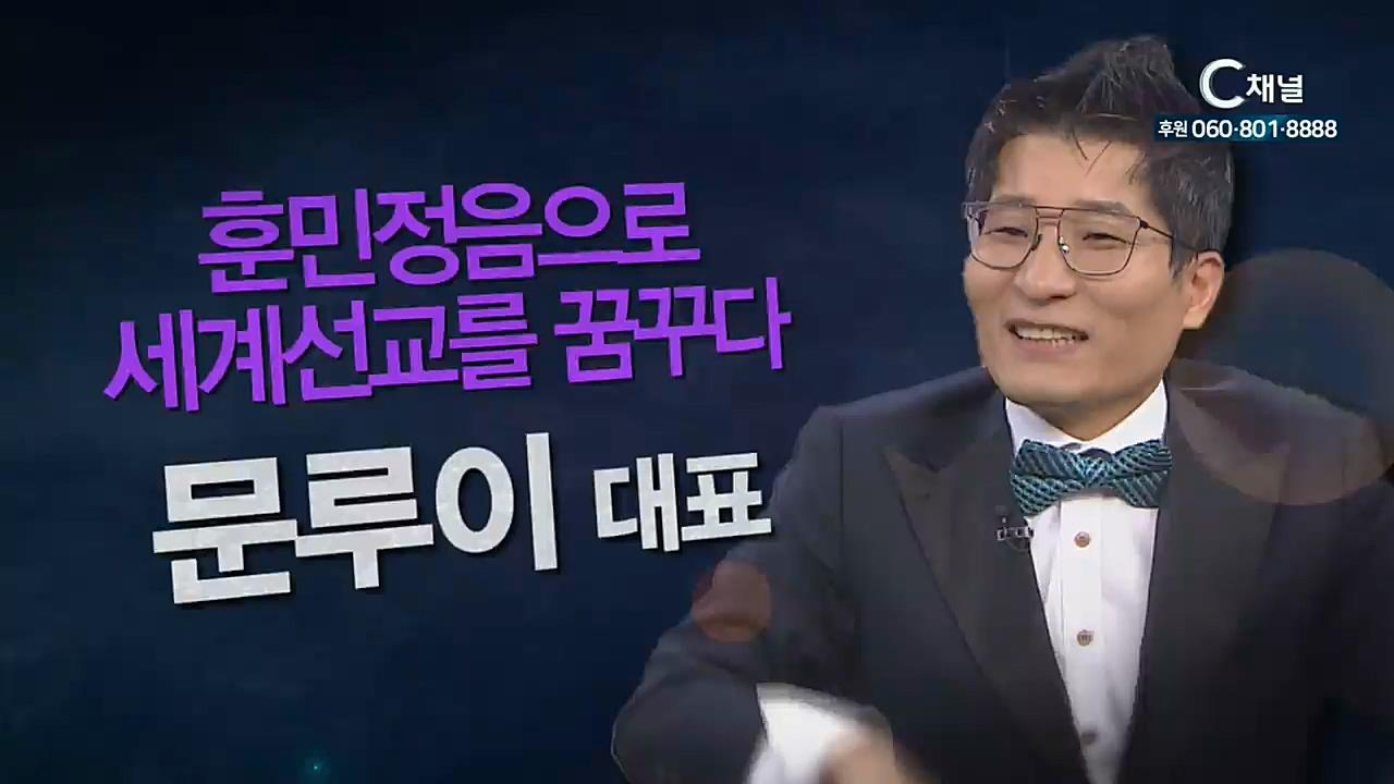 힐링토크 회복 플러스 92회 : 한국어로 세계선교를 꿈꾼다 - (주)훈민정음 대표 문루이집사
