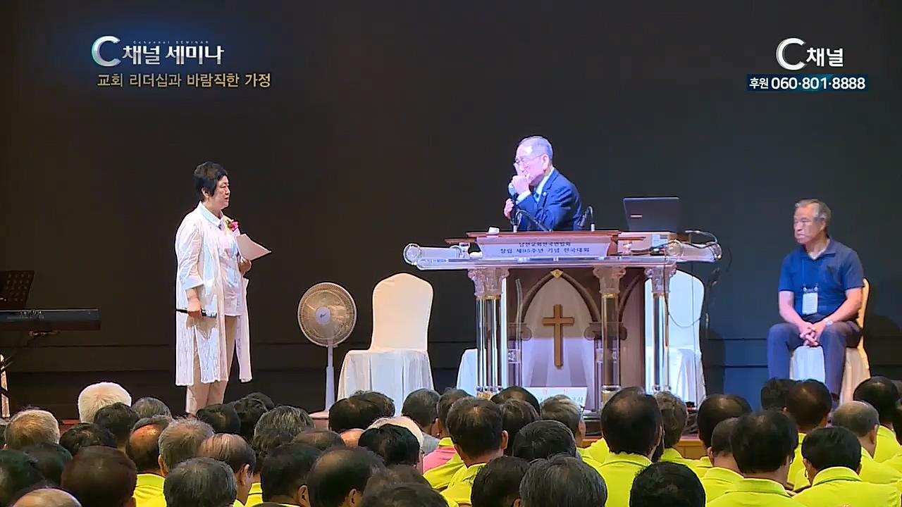 C채널 세미나 281회 : 교회 리더십과 바람직한 가정