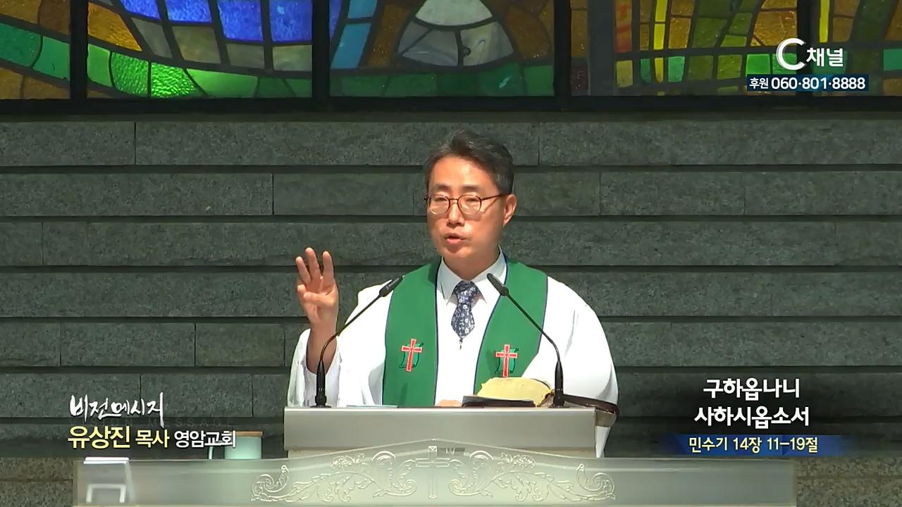영암교회 유상진 목사 - 구하옵나니 사하시옵소서