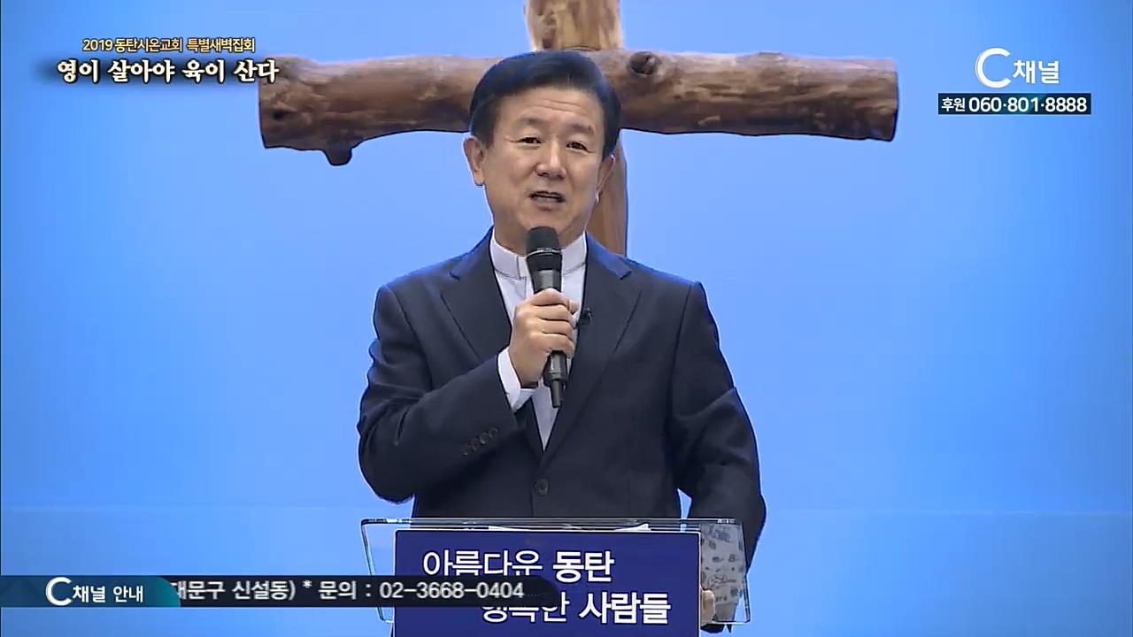 2019 동탄시온교회 특별새벽집회 영이 살아야 육이 산다 넷째날