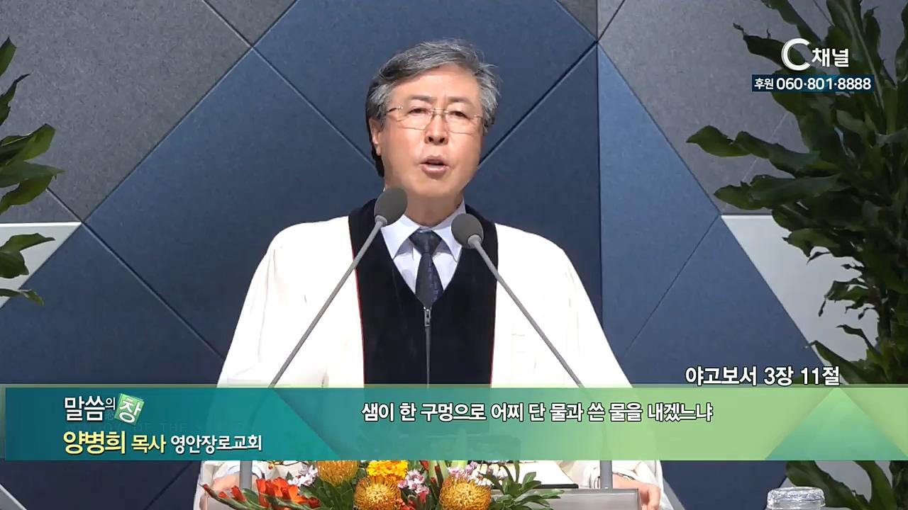 영안장로교회 양병희 목사 -말의 위력