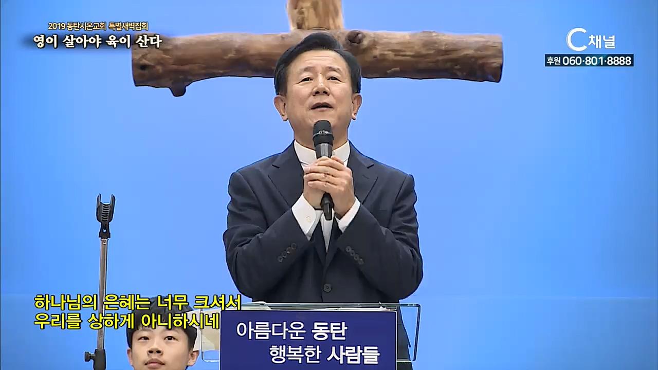 2019 동탄시온교회 특별새벽집회 영이 살아야 육이 산다 다섯째날