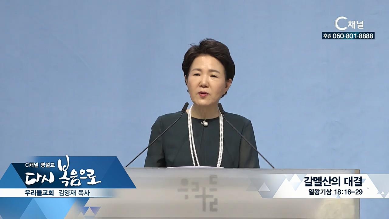 C채널 명설교 다시 복음으로 - 우리들교회 김양재 목사 227회