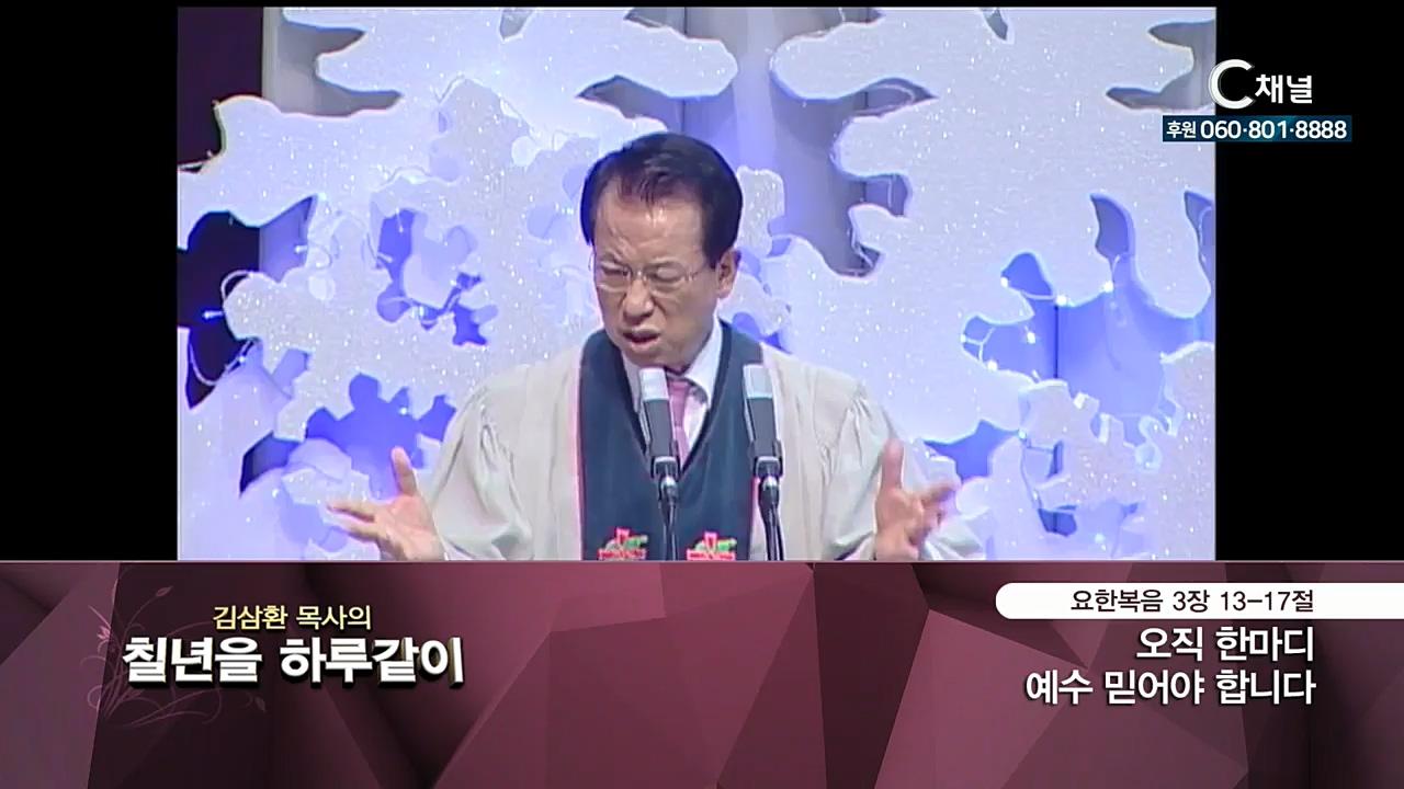 김삼환 목사의 칠 년을 하루같이 28회