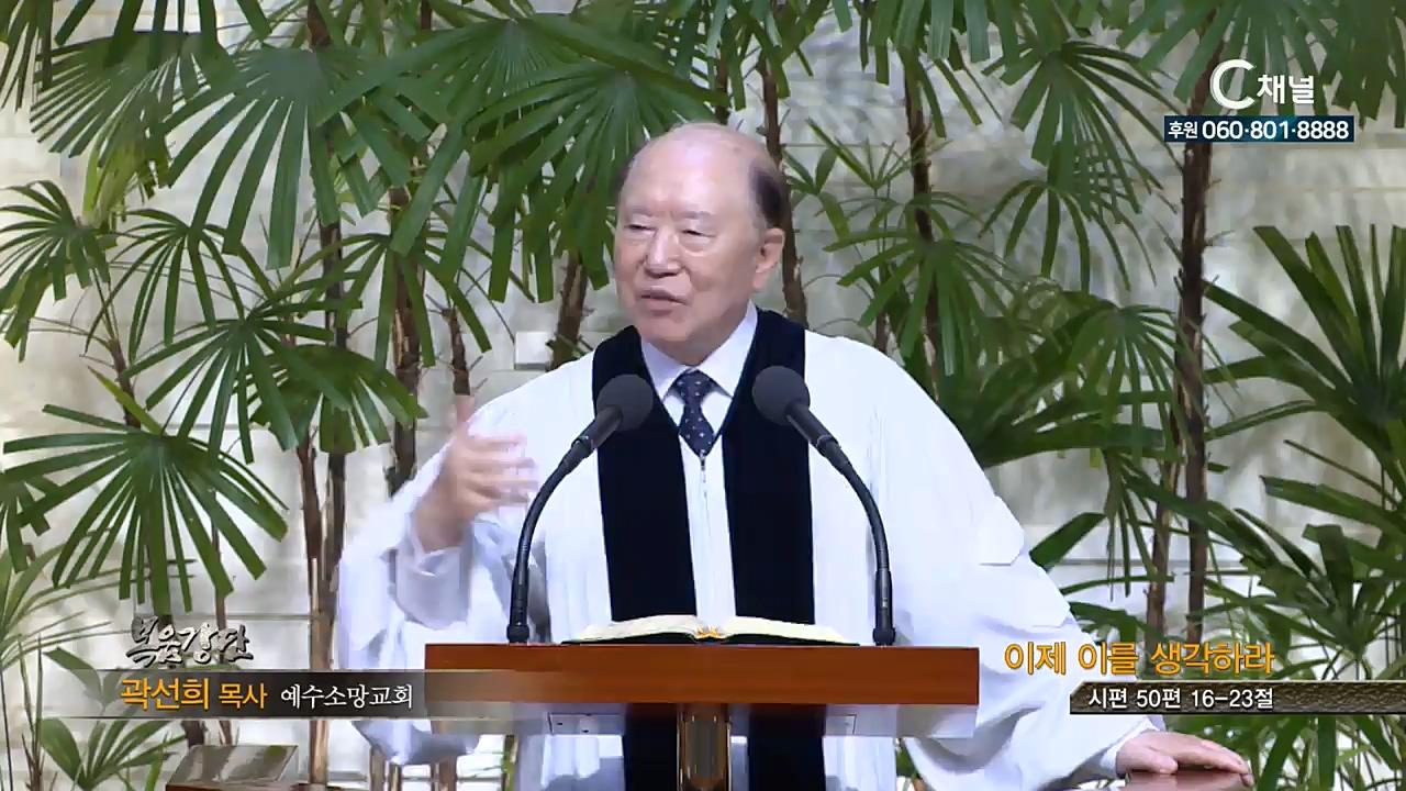예수소망교회 곽선희 목사  - 이제 이를 생각하라