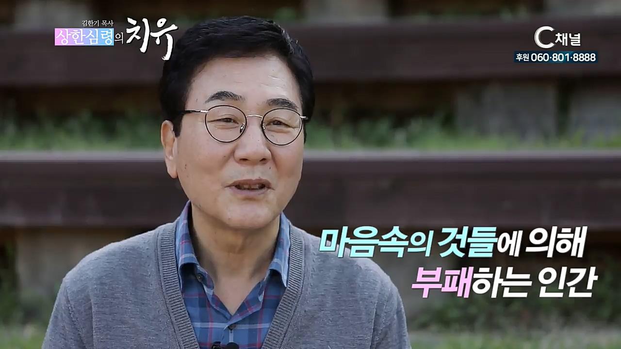 상한 심령의 치유 158회