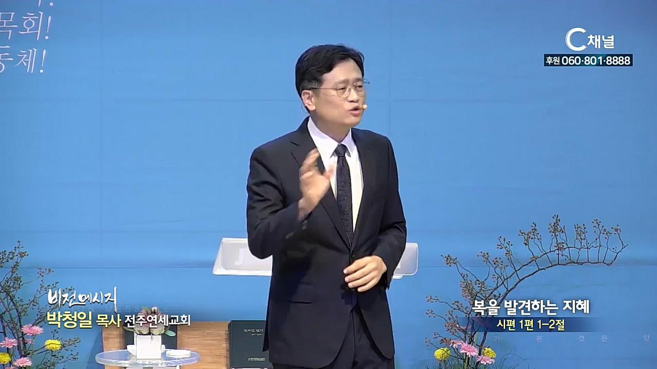 전주연세교회 박청일 목사 - 복을 발견하는 지혜