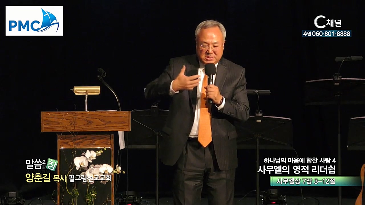 필그림교회 양춘길 목사 -하나님의 마음에 합한 사람 4 - 사무엘의 영적 리더쉽