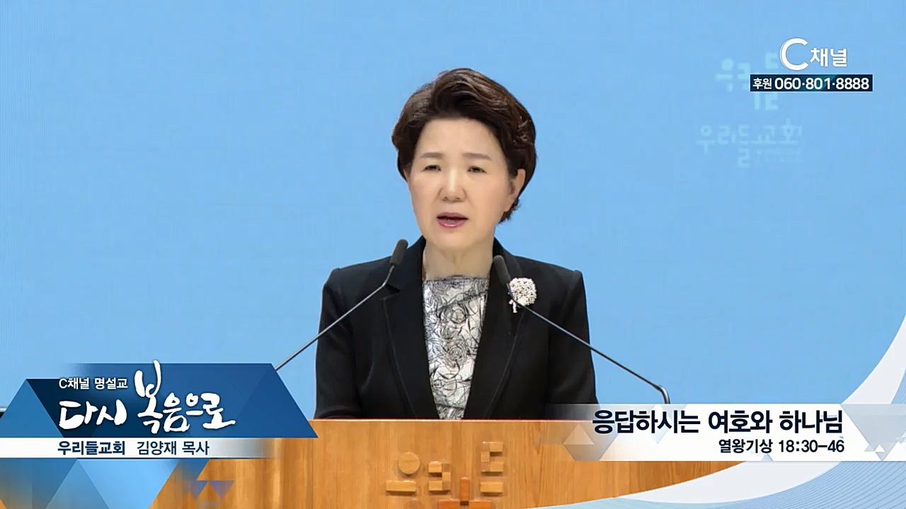 C채널 명설교 다시 복음으로 - 우리들교회 김양재 목사 228회