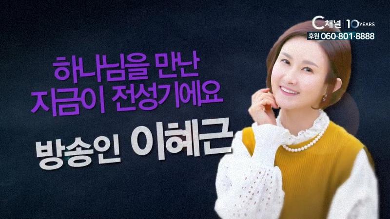 힐링토크 회복 455회 하나님을 만난 지금이 전성기에요 - 배우 겸 방송인 이혜근