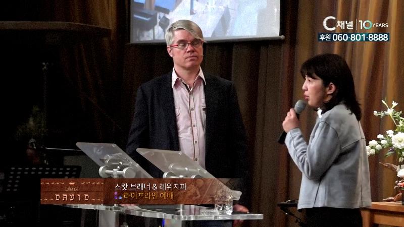 스캇 브래너 목사의 다윗 시리즈 44회 사무엘상