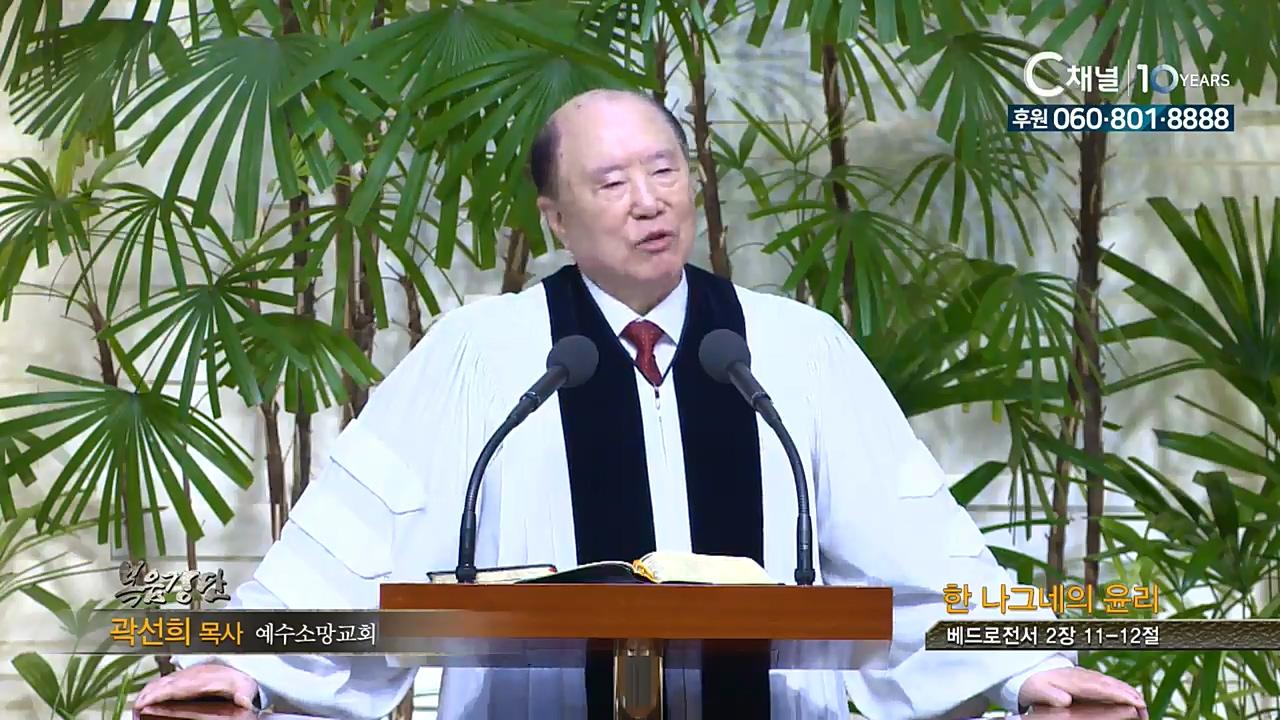 예수소망교회 곽선희 목사  - 한 나그네의 윤리