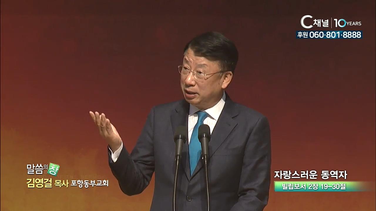 포항동부교회 김영걸 목사  - 자랑스러운 동역자