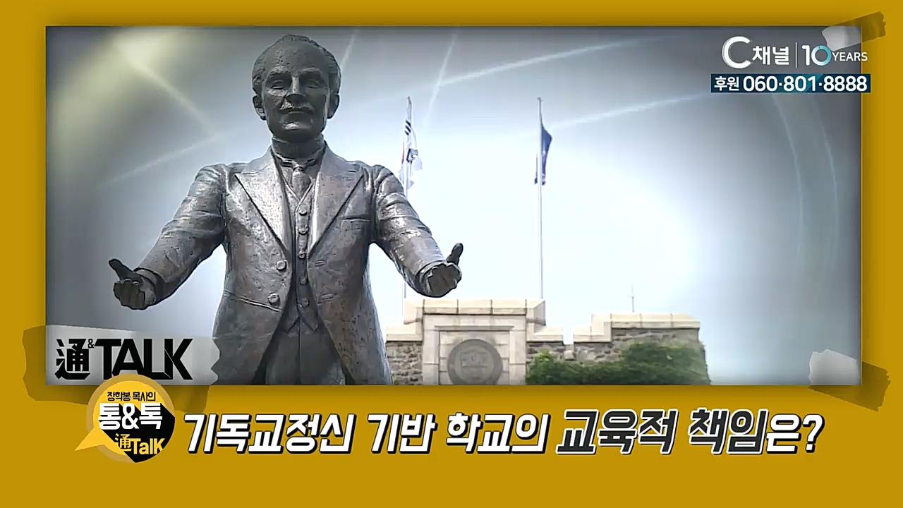 장학봉 목사의 통&톡 3회