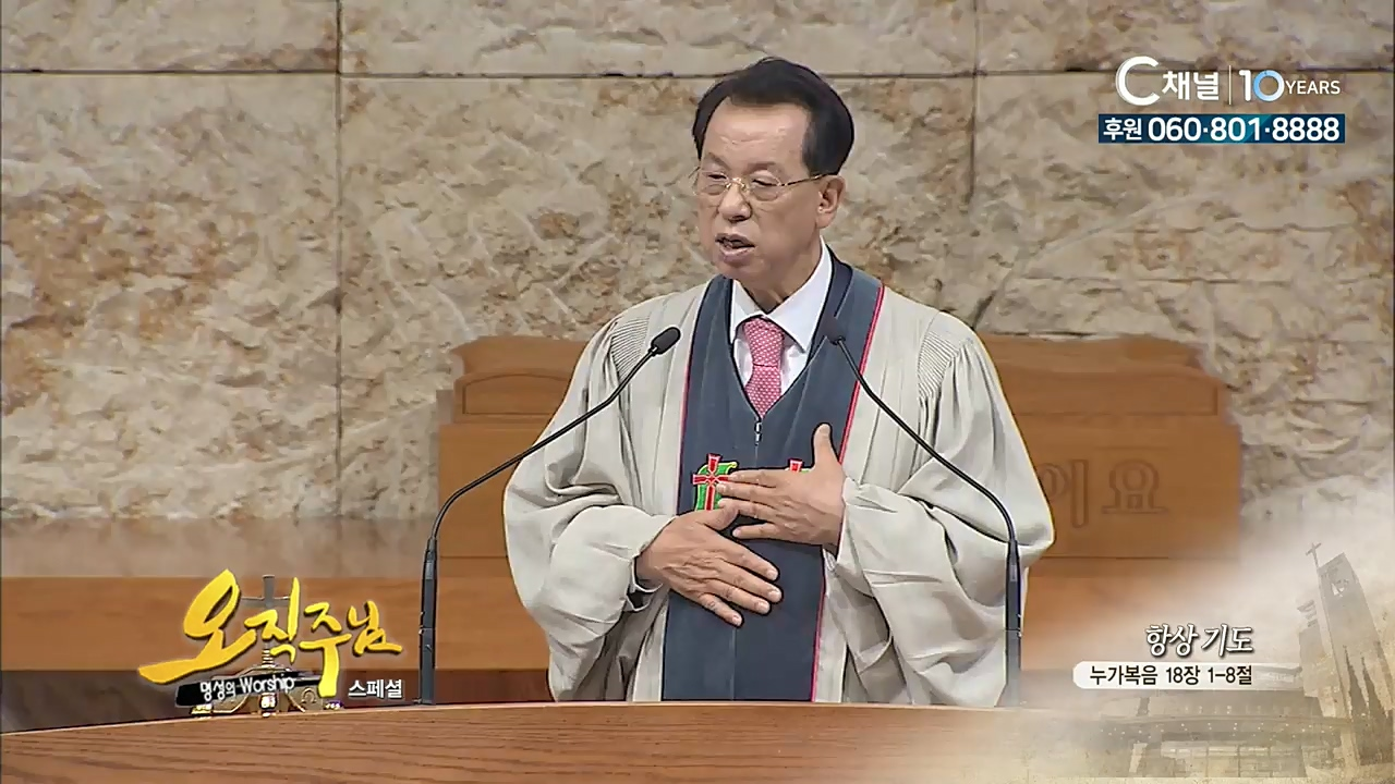 스페셜 [오직주님] 명성의 워십 107회  (김삼환 목사)