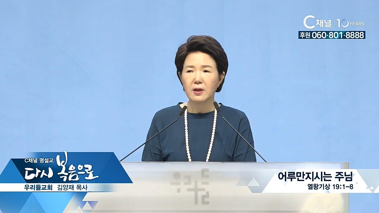 C채널 명설교 다시 복음으로 - 우리들교회 김양재 목사 229회