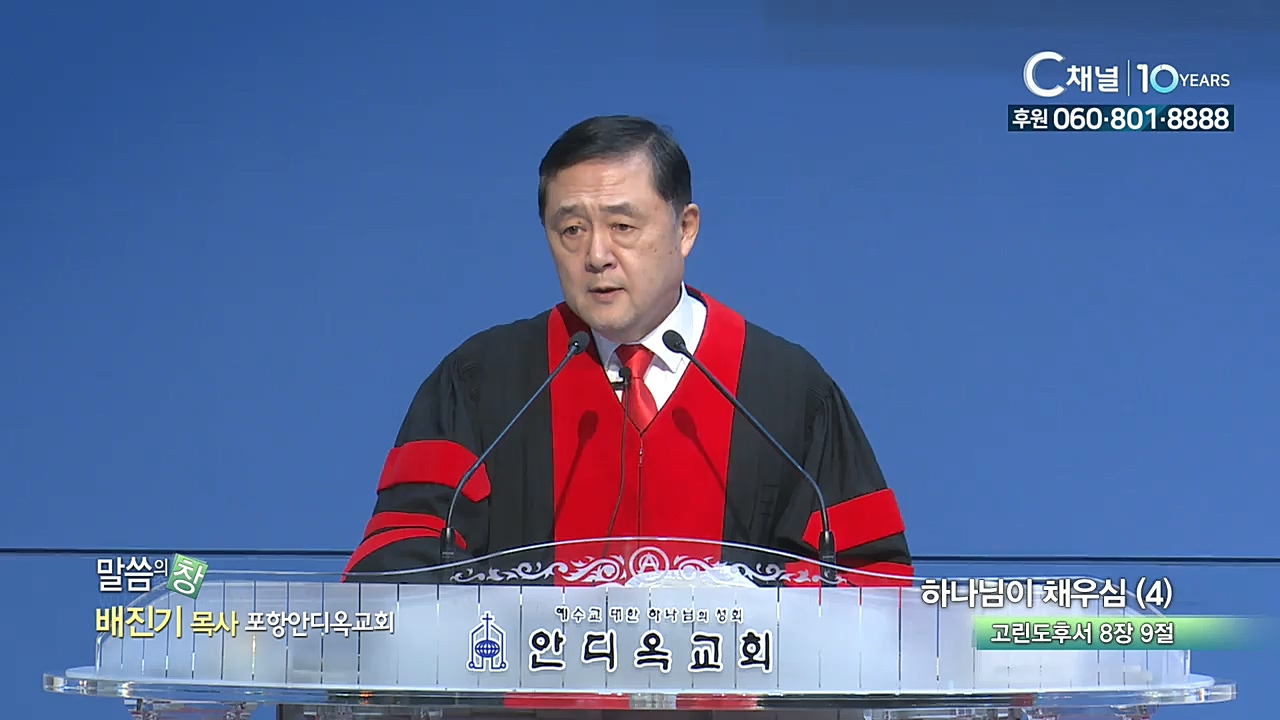 포항안디옥교회 배진기 목사 - 하나님이 채우심 (4)