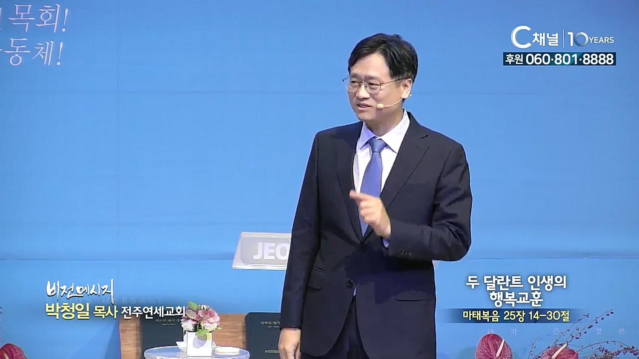전주연세교회 박청일 목사 - 두 달란트 인생의 행복교훈