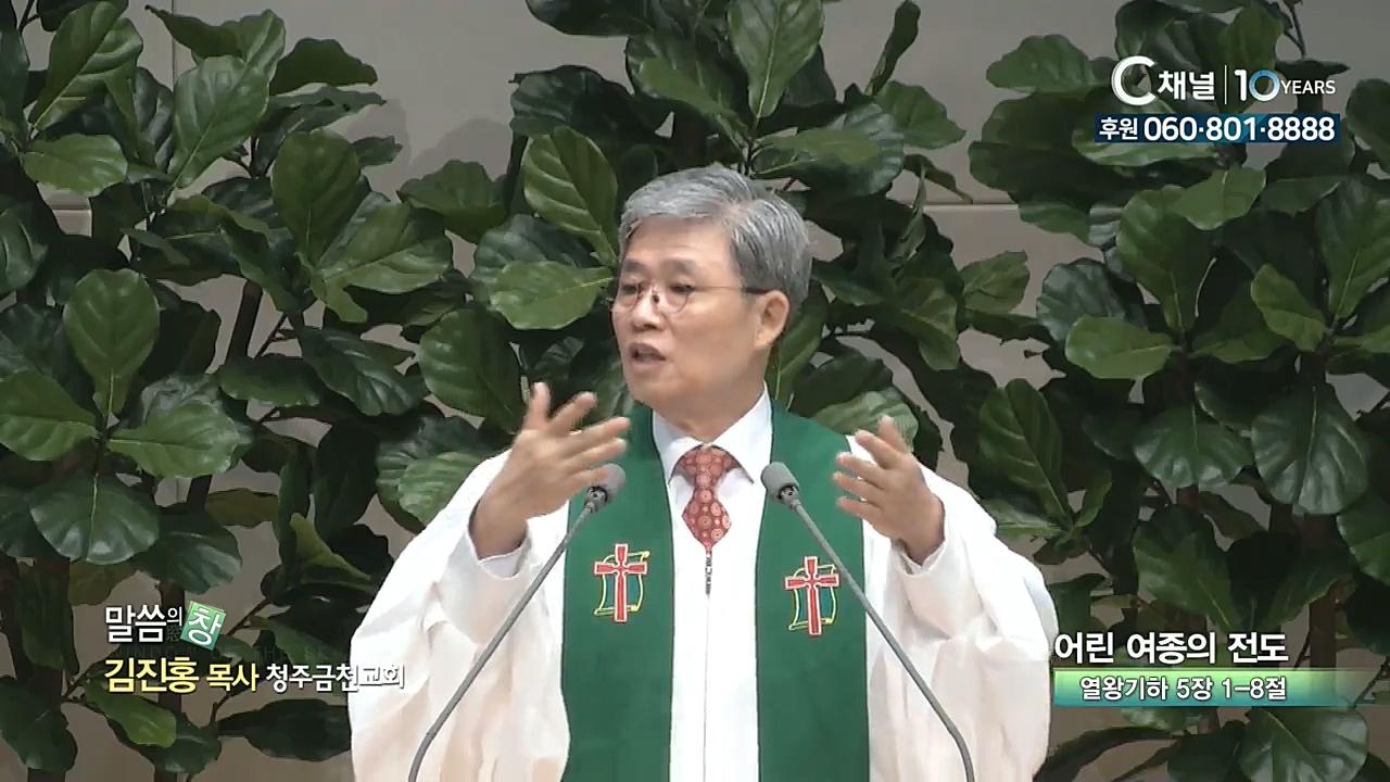 청주금천교회 김진홍 목사 - 어린 여종의 전도