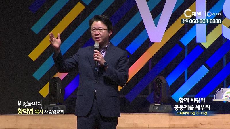 새중앙교회  황덕영 목사 - 함께 사랑의 공동체를 세우라