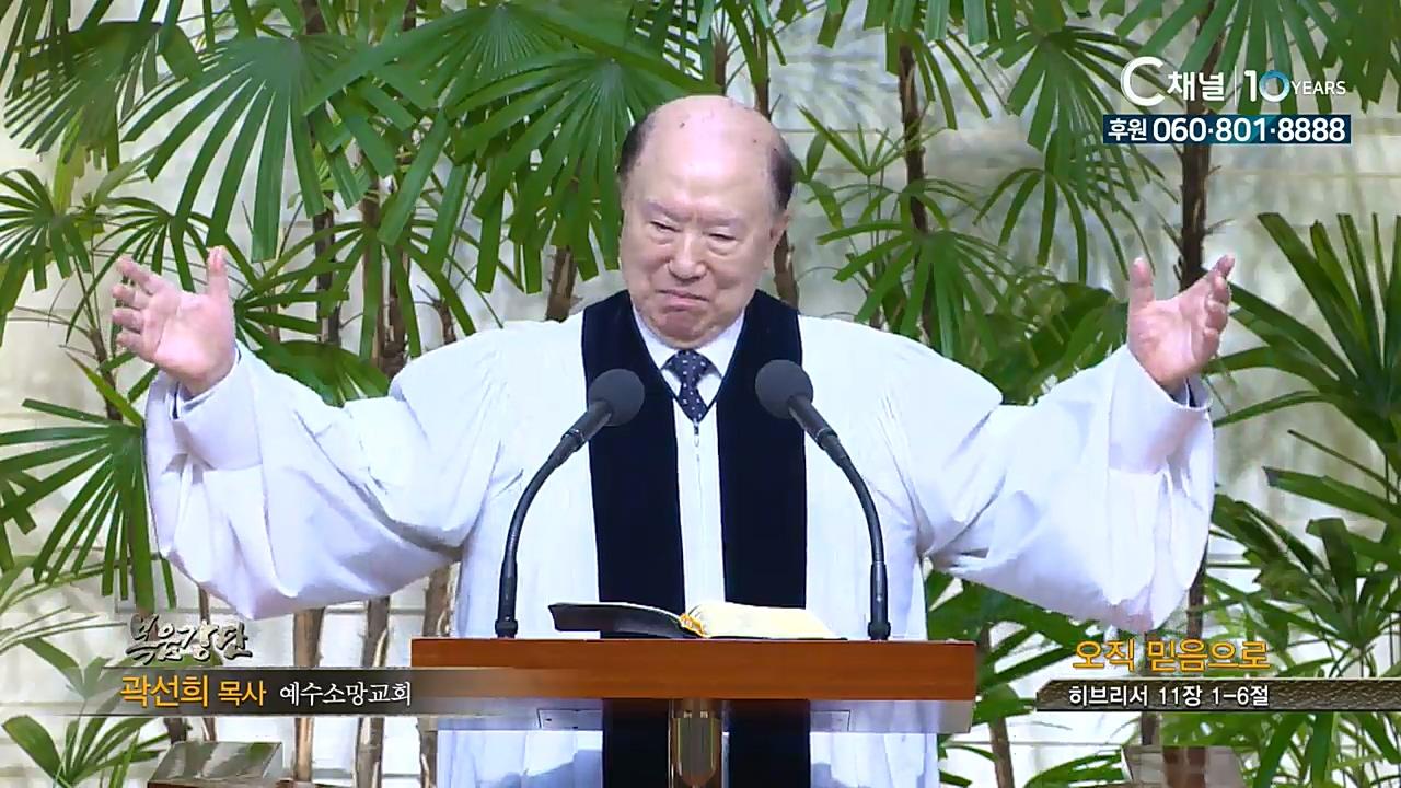 예수소망교회 곽선희 목사  - 오직 믿음으로