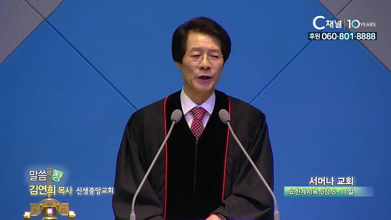 신생중앙교회 김연희 목사 - 서머나 교회