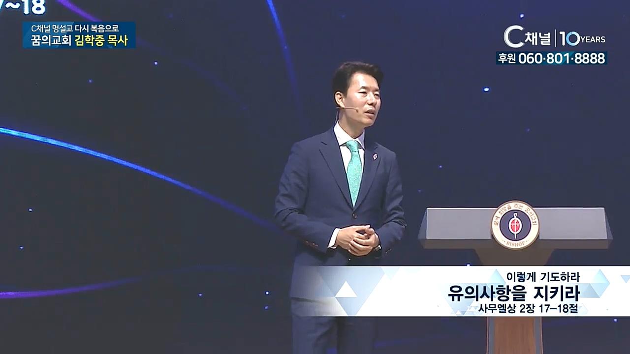 C채널 명설교 다시 복음으로 - 꿈의교회 김학중 목사 230회