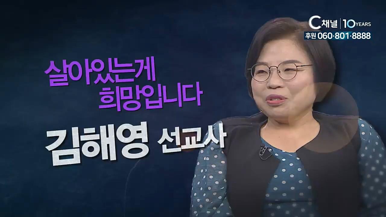 힐링토크 회복 플러스 101회 : 살아있는 게 희망입니다 - 국제사회복지사 김해영 선교사