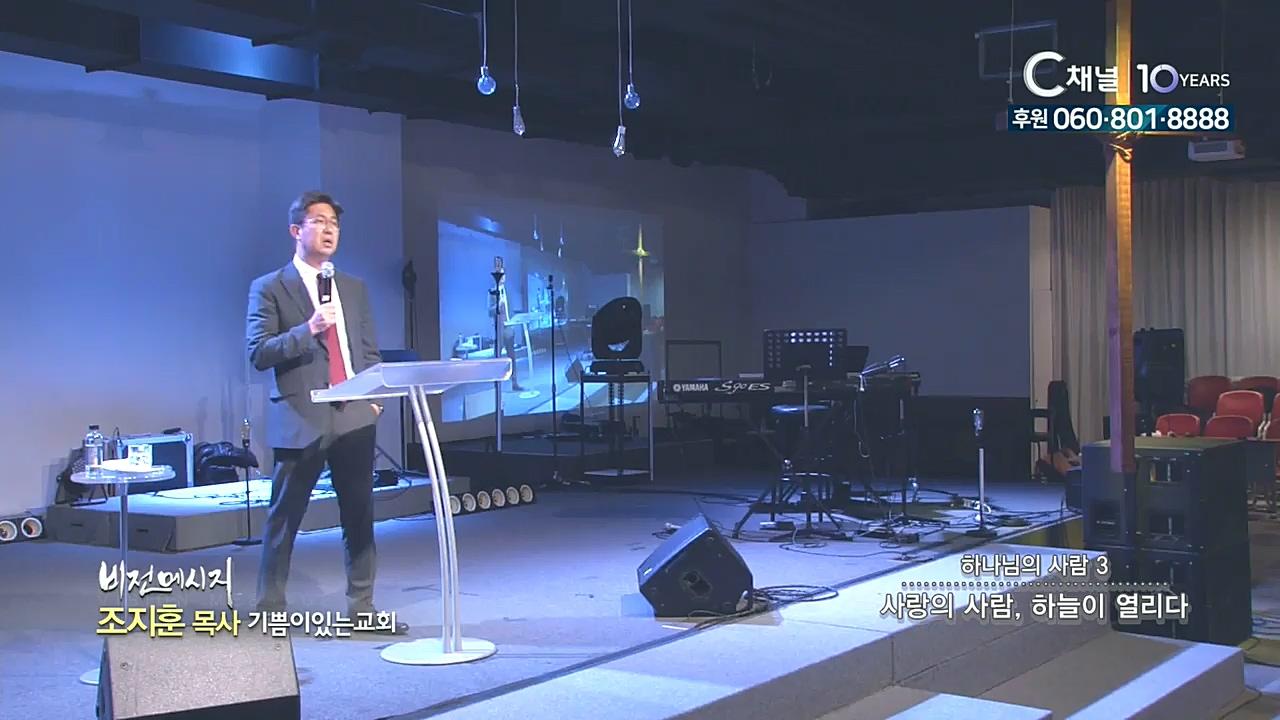 기쁨이있는교회 조지훈 목사 - 하나님의 사람 3 - 사랑의 사람, 하늘이 열리다