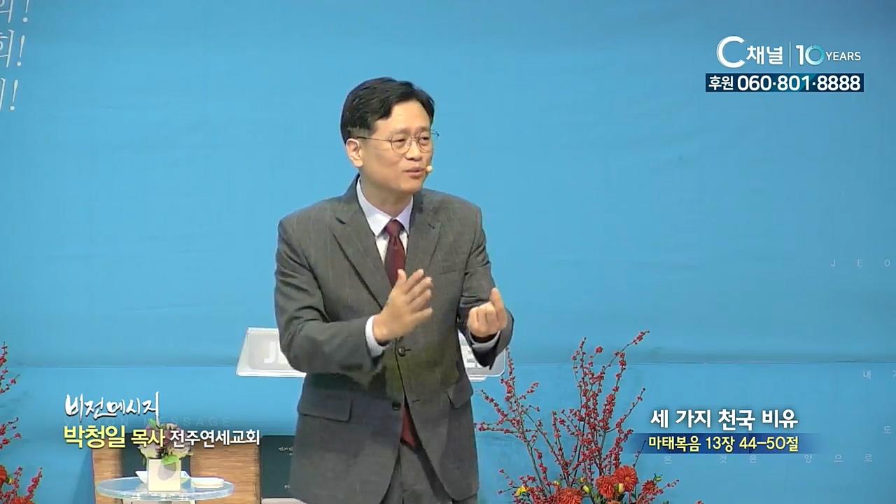 전주연세교회 박청일 목사 - 세 가지 천국 비유