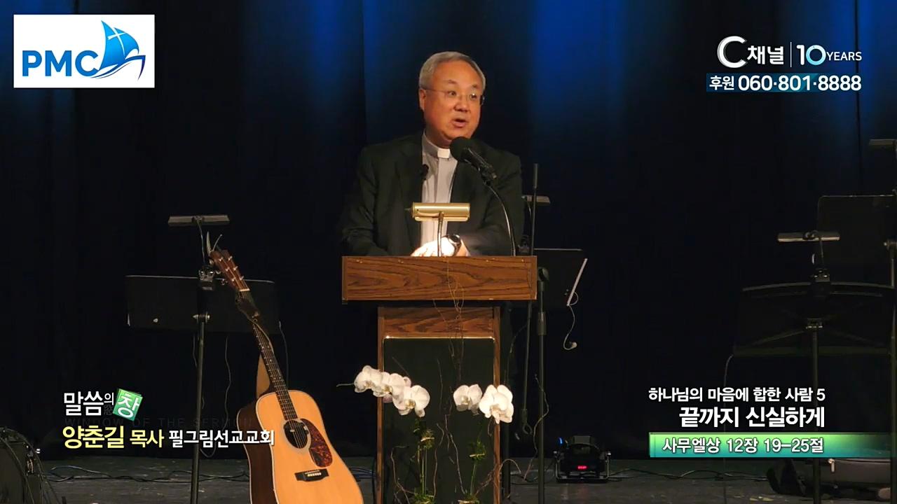 필그림교회 양춘길 목사 -하나님의 마음에 합한 사람 5 - 끝까지 신실하게