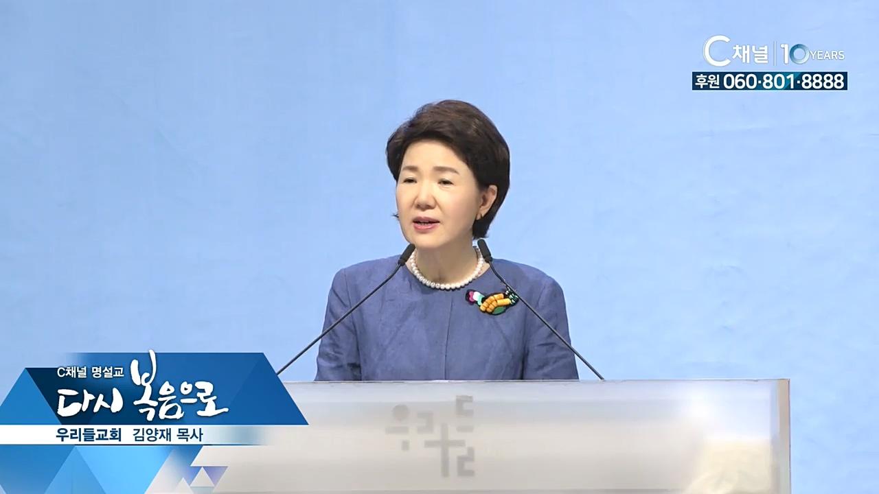C채널 명설교 다시 복음으로 - 우리들교회 김양재 목사 230회