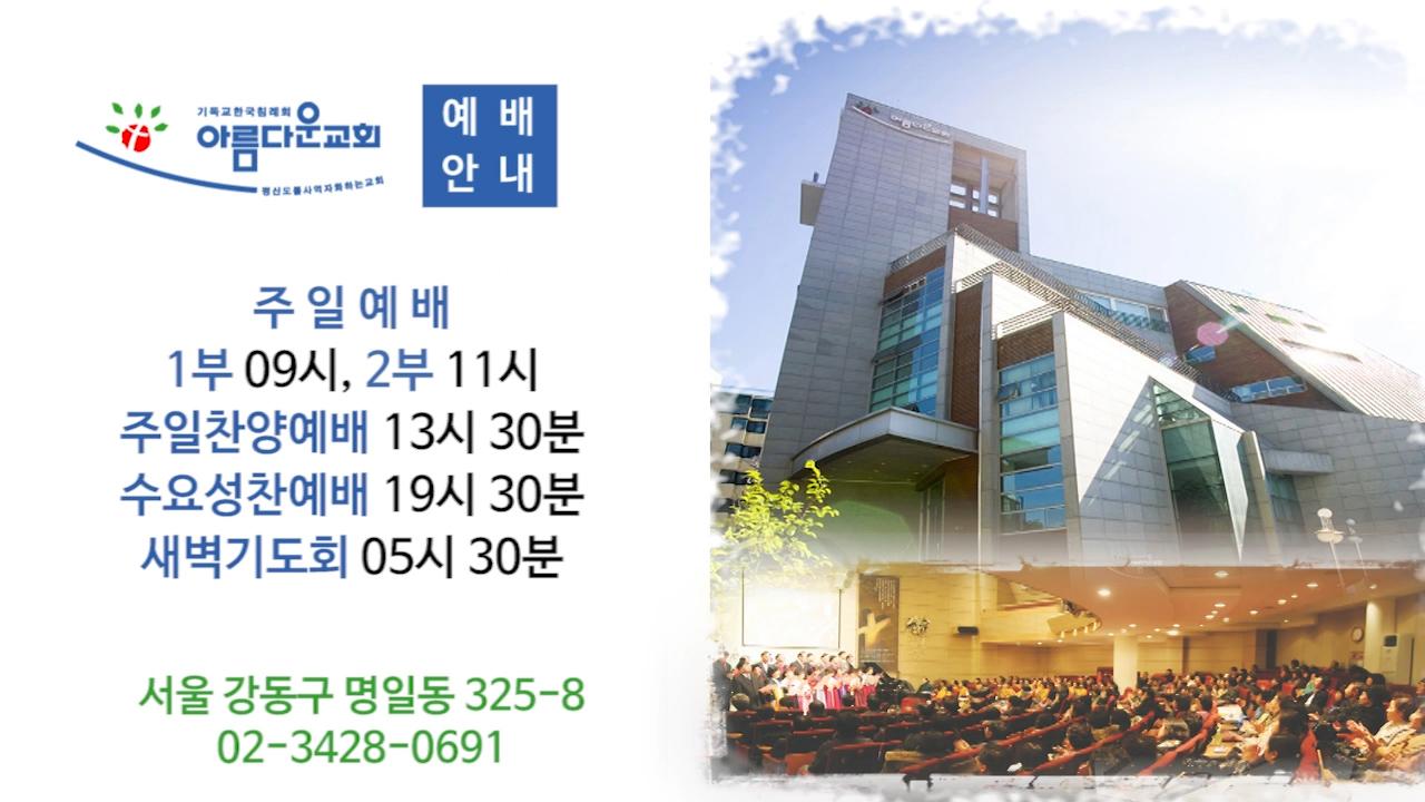 아름다운교회 김광영 목사  -  사랑의 사도로 부르셨습니다