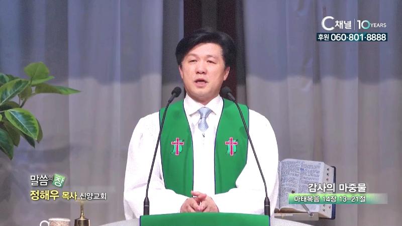 신양교회 정해우 목사 - 감사의 마중물
