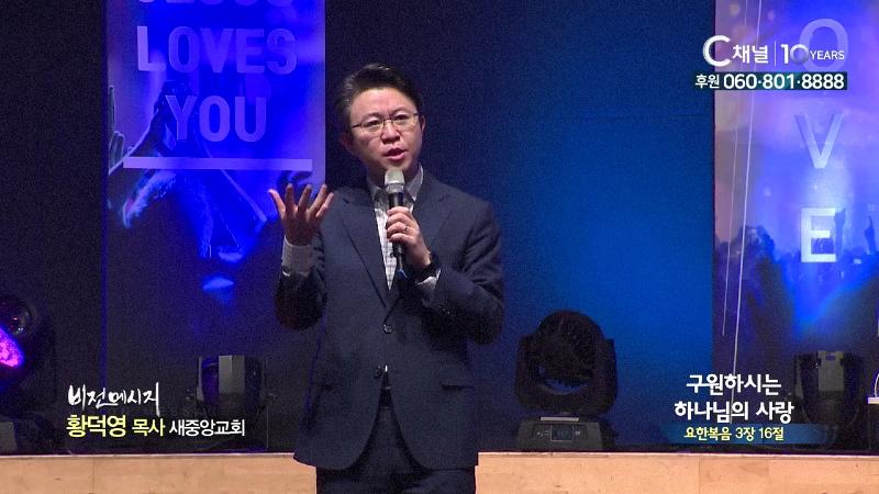 새중앙교회  황덕영 목사 - 구원하시는 하나님의 사랑