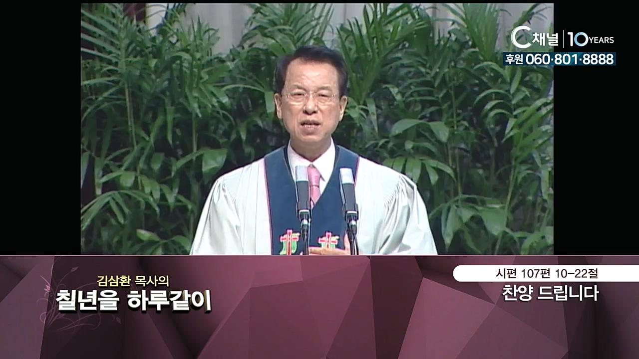 김삼환 목사의 칠 년을 하루같이 29회