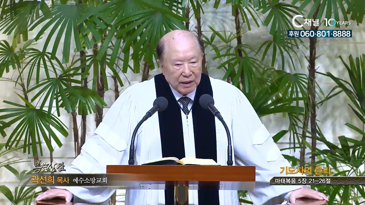 예수소망교회 곽선희 목사  - 기도자의 윤리
