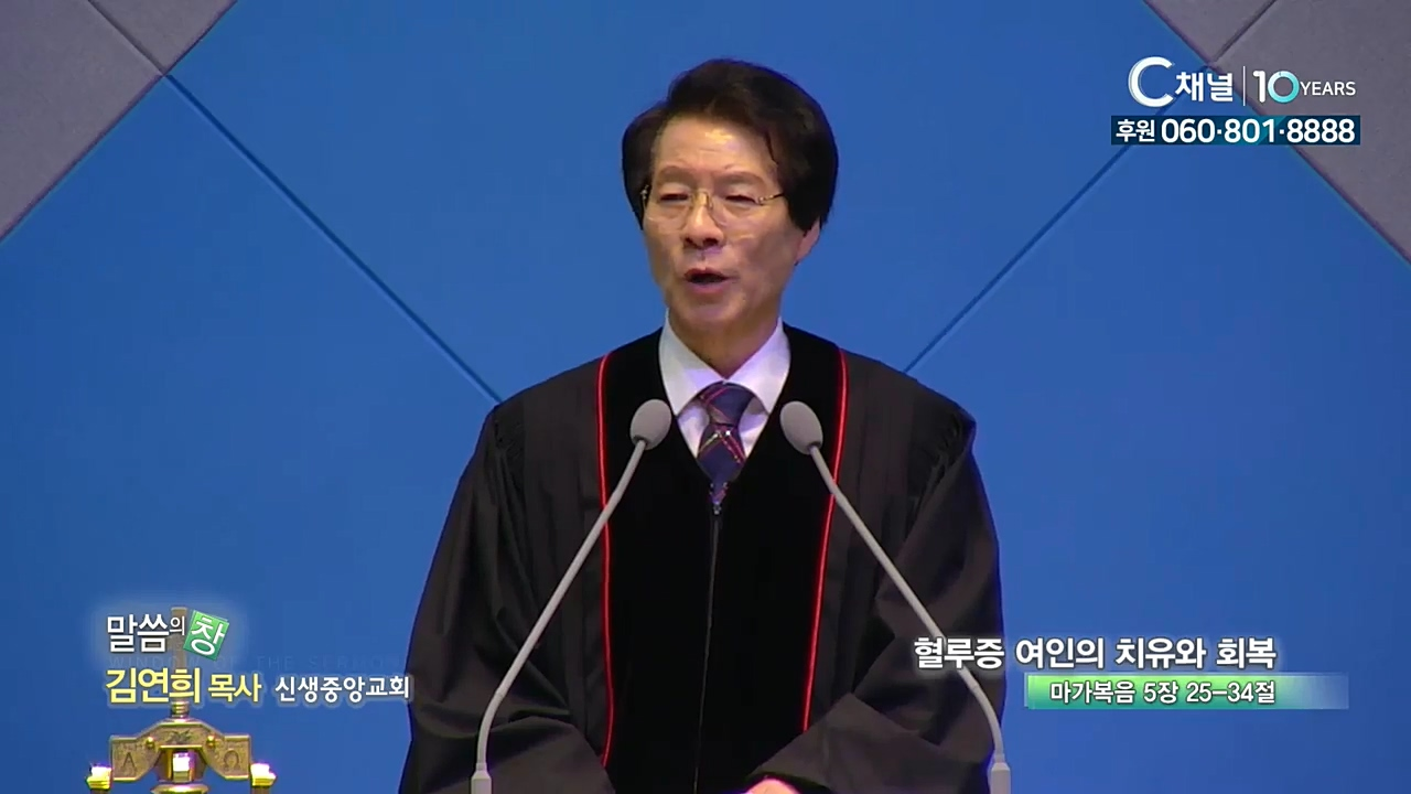 신생중앙교회 김연희 목사 - 혈루증 여인의 치유와 회복