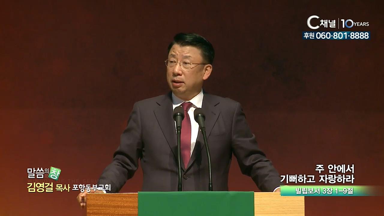 포항동부교회 김영걸 목사  - 주 안에서 기뻐하고 자랑하라