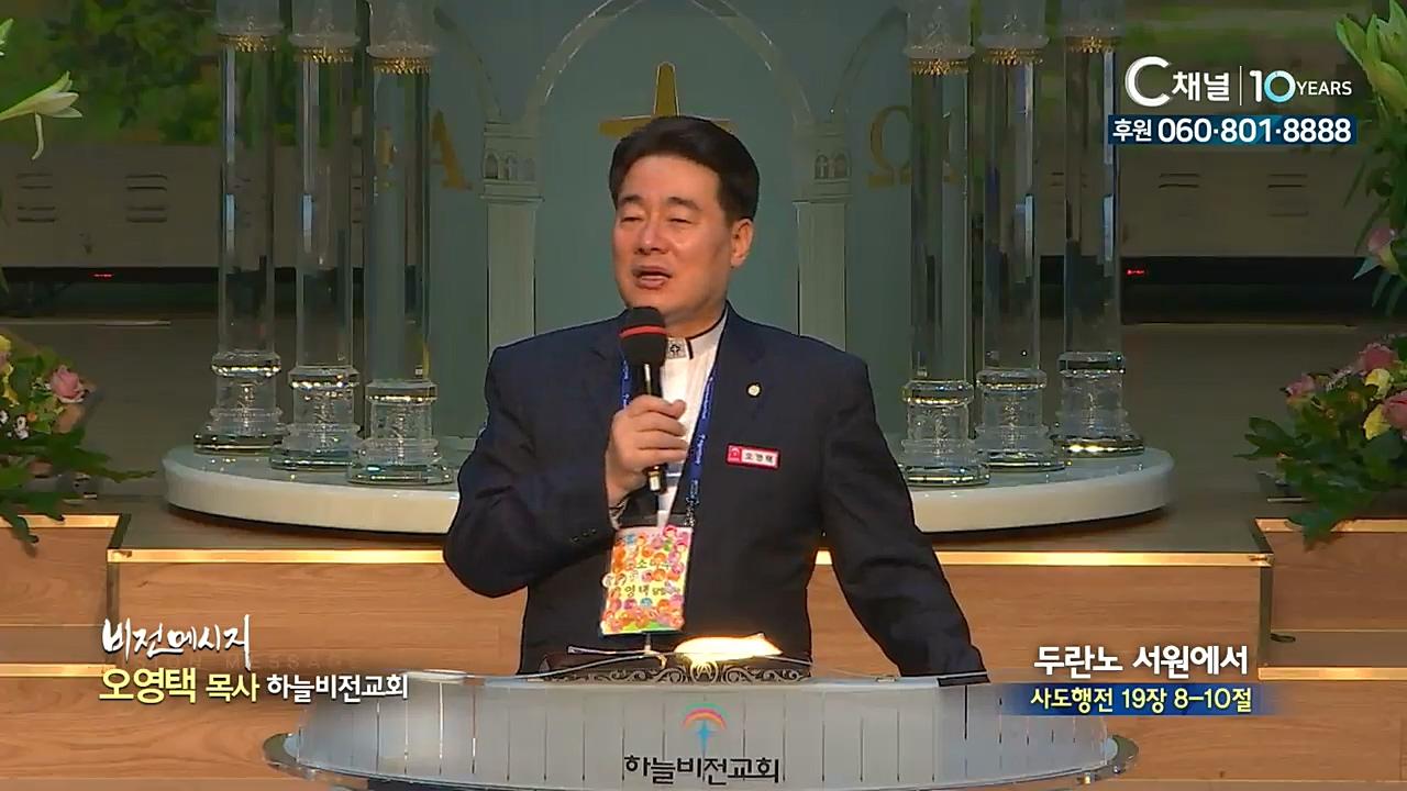 하늘비전교회 오영택 목사 - 두란노 서원에서