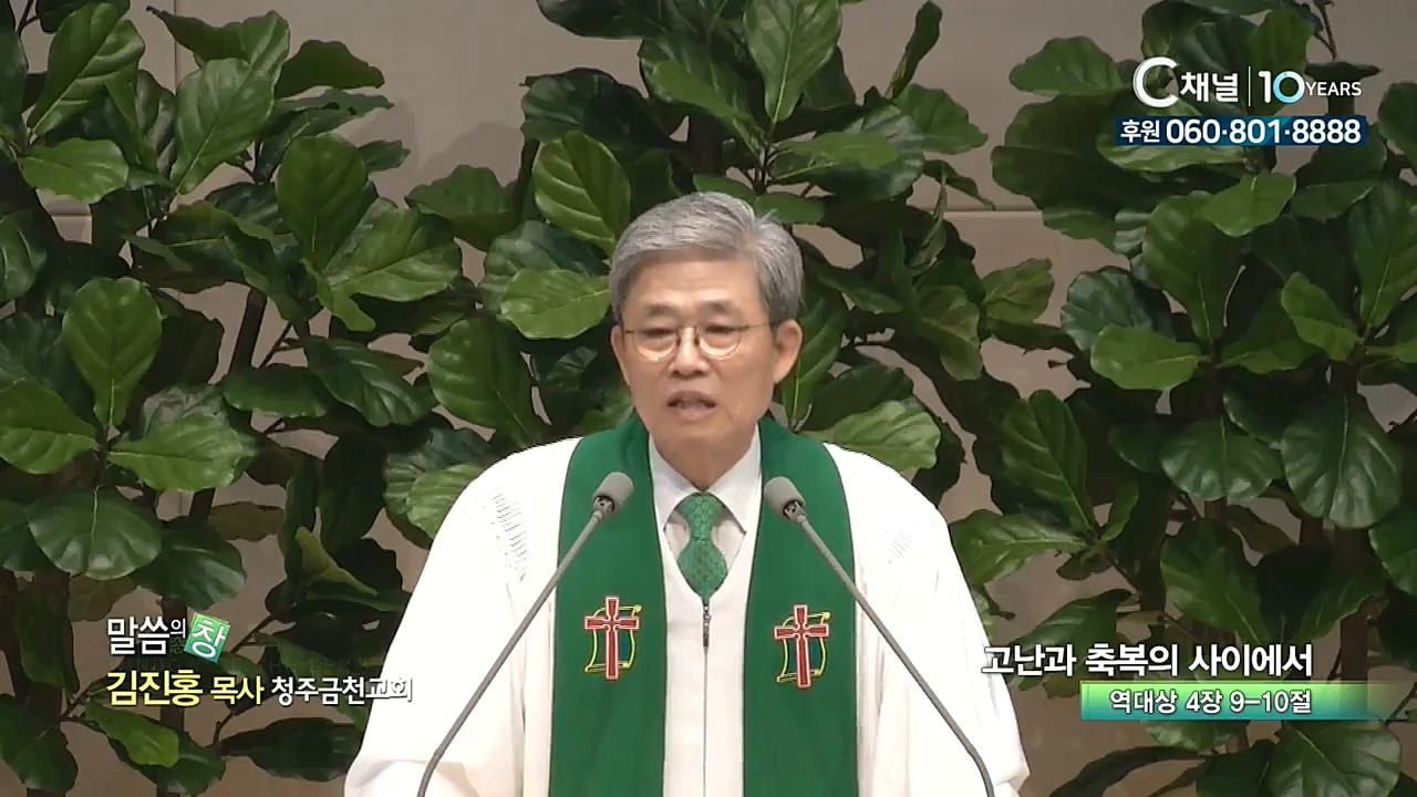 청주금천교회 김진홍 목사 - 고난과 축복의 사이에서