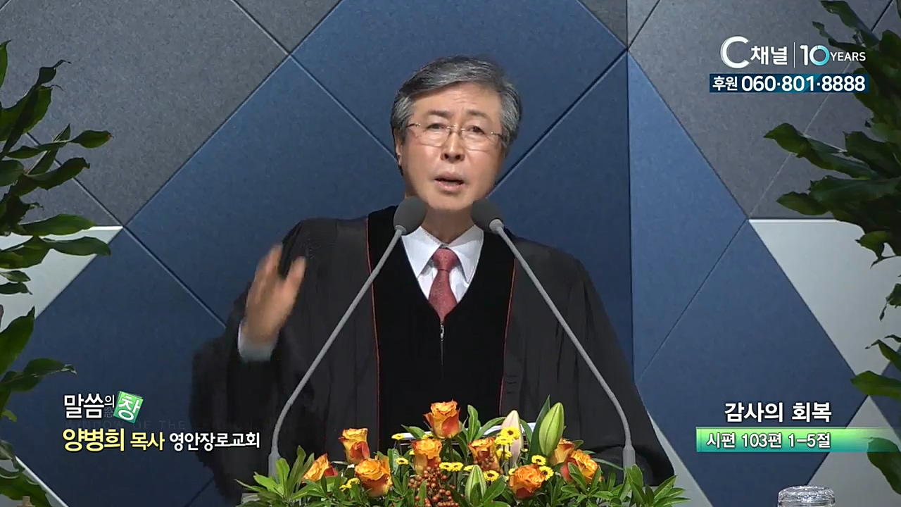 영안장로교회 양병희 목사 - 감사의 회복