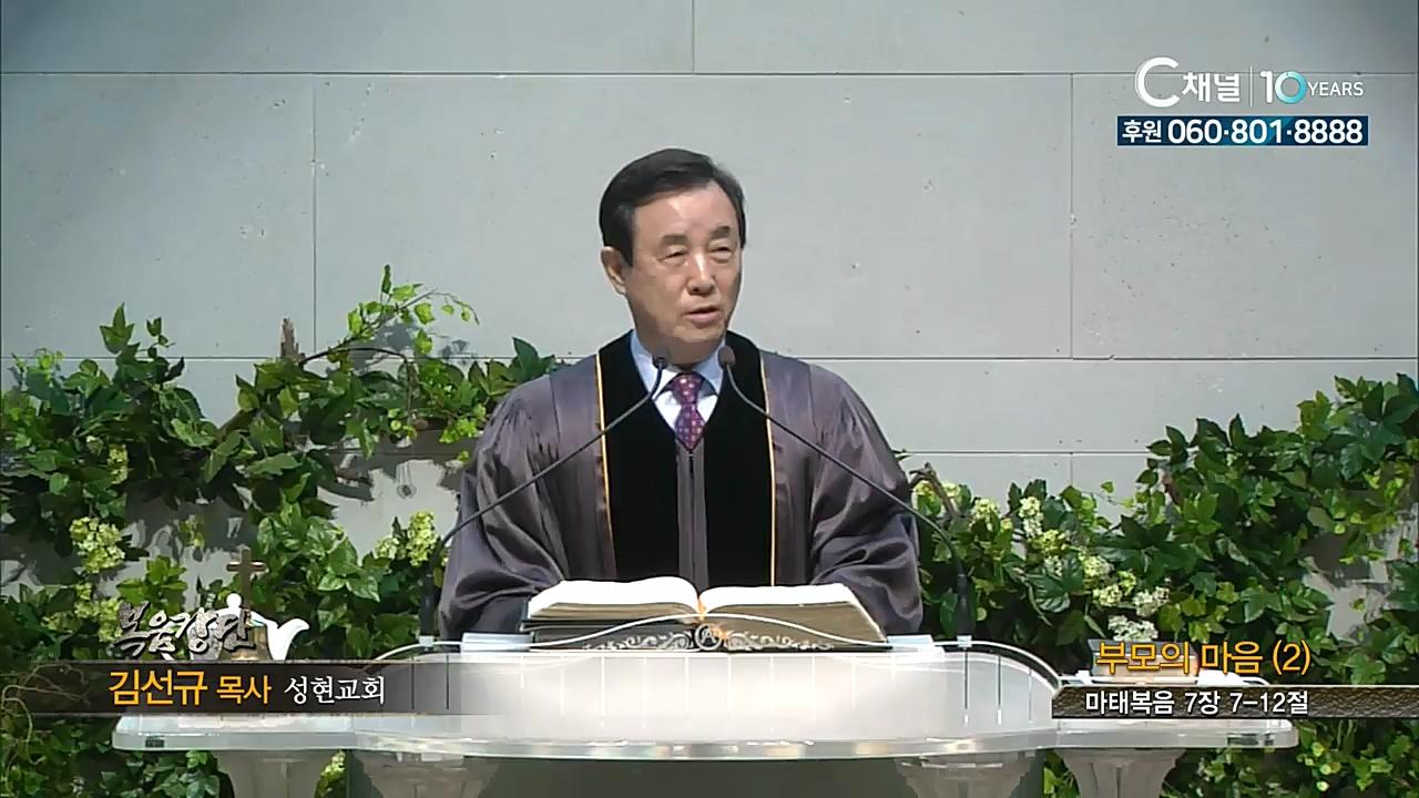 성현교회 김선규 목사 - 부모의 마음 (2)