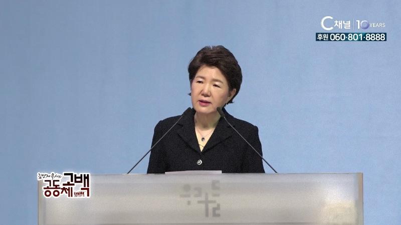 김양재 목사의 공동체고백 - 성령의 중인