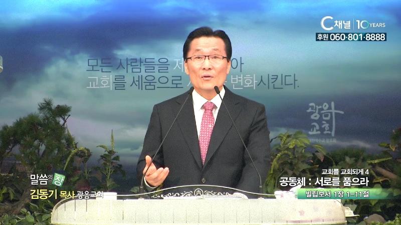 광음교회 김동기 목사 - 공동체 서로를 품으라