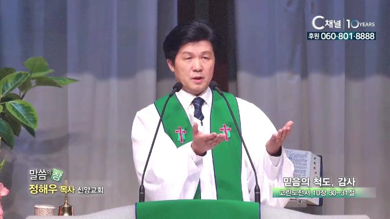 신양교회 정해우 목사 - 믿음의 척도, 감사