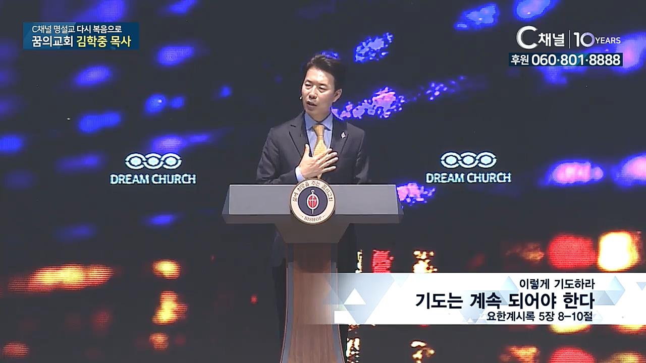 C채널 명설교 다시 복음으로 - 꿈의교회 김학중 목사 231회