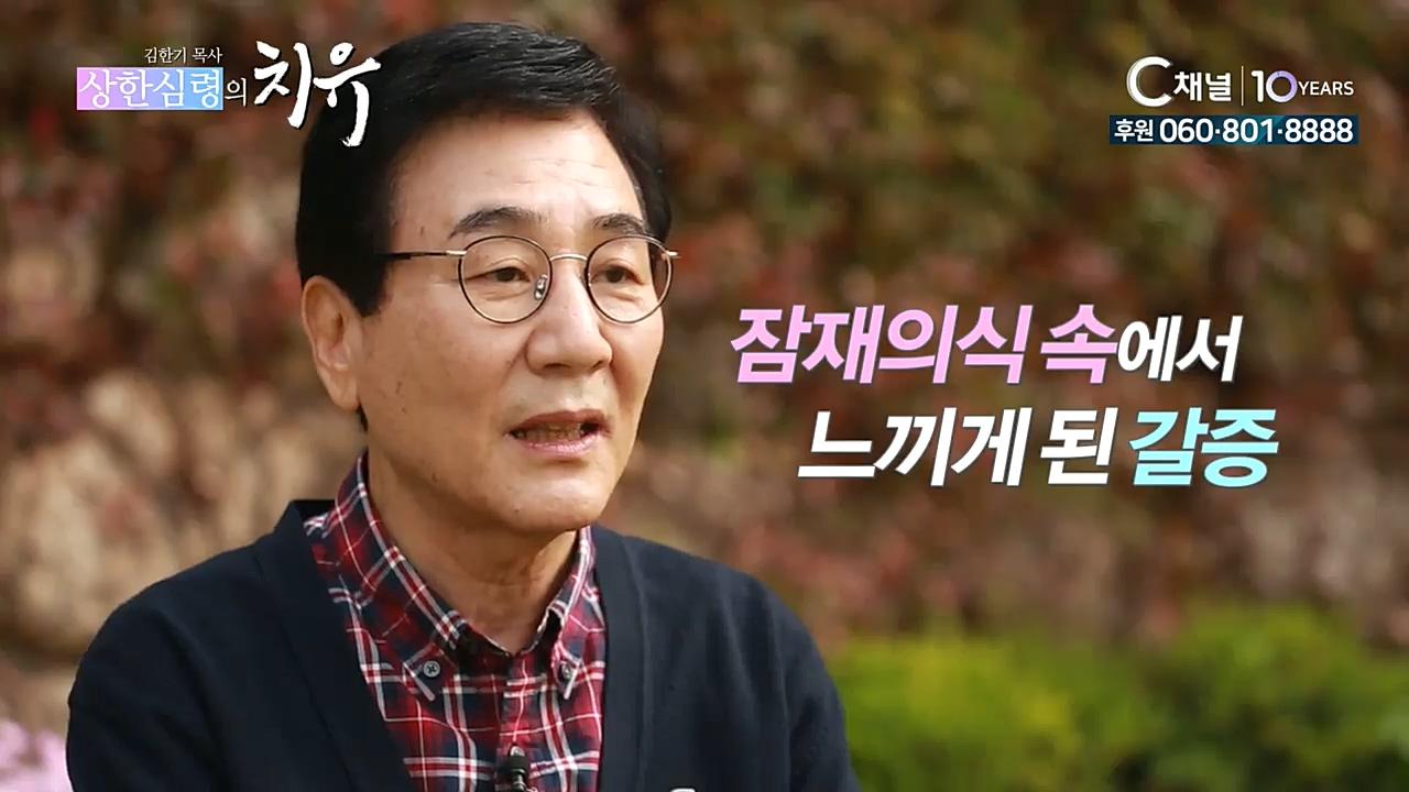상한 심령의 치유 162회
